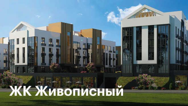 ЖК «Живописный» До МЦД-2 Битца — 3 км